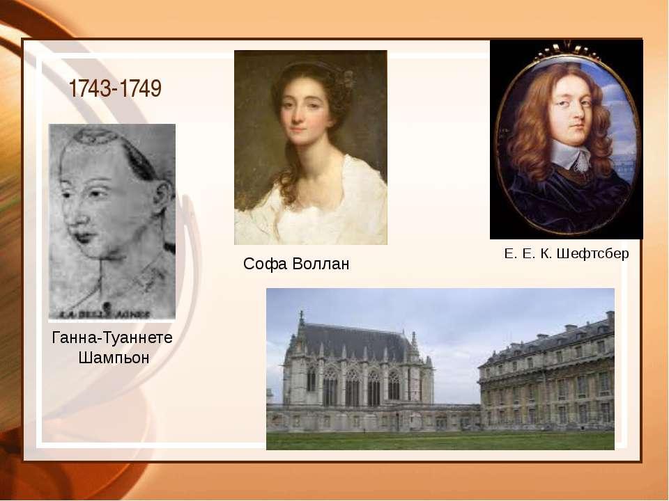 1743-1749 Ганна-Туаннете Шампьон Софа Воллан Е. Е. К. Шефтсбер *У 1743 Дені Д...
