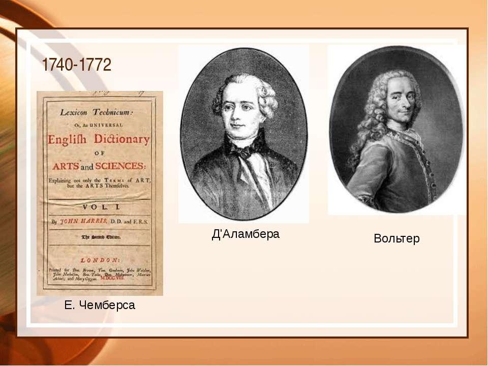 1740-1772 Е. Чемберса Д'Аламбера Вольтер На початку 1740-х у паризького видав...