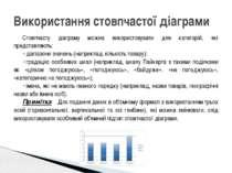 Використання стовпчастої діаграми Стовпчасту діаграму можна використовувати д...