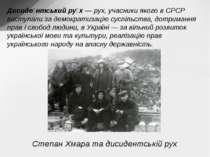Українські дисиденти були дуже різноманітні у своїх поглядах та цілях.Іван Д...