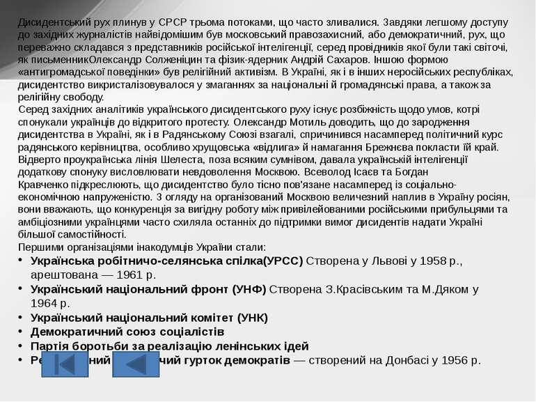 Рух опору в Україні здобув широкий розголос уСРСРта за кордоном. Важливіші ...