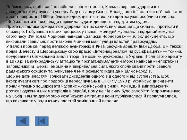 Окремий різновид дисидентства в Україні базувався на релігії. Теоретично радя...