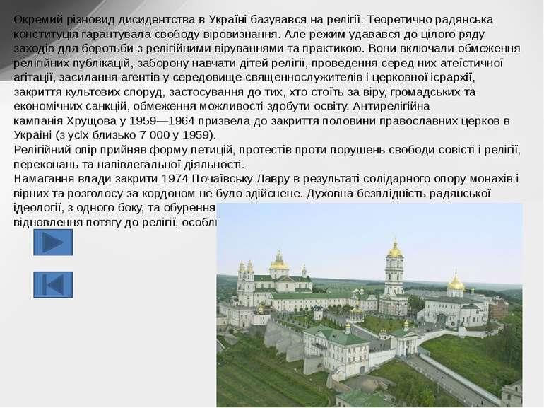 Скажене переслідуванняУкраїнської греко-католицької церкви(«церкви у катако...