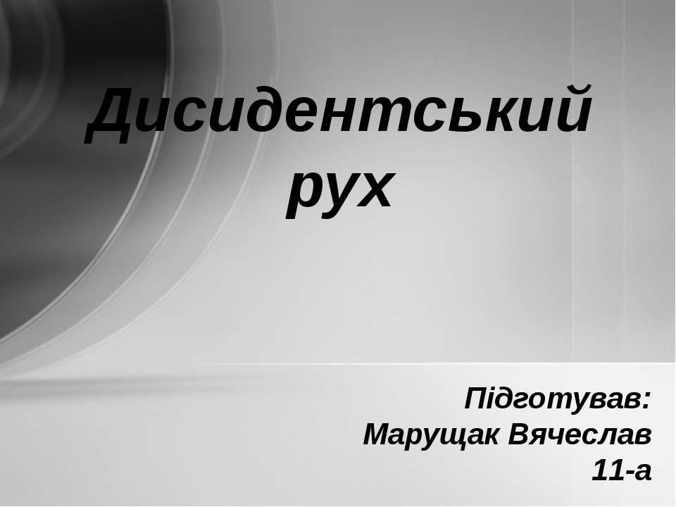 Дисиде нтський ру х— рух, учасники якого в СРСР виступали за демократизацію ...