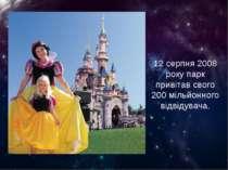 12 серпня 2008 року парк привітав свого 200 мільйонного відвідувача.