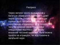 Fastpass Через велике число відвідувачів у багатьох атракціонів виникають дов...