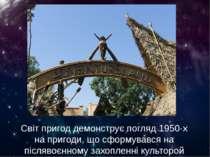 Світ пригод демонструє погляд 1950-х на пригоди, що сформувався на післявоєнн...