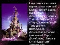 Існує також ще кілька парків розваг компанії Disney: Дісней Ворлд під Флориді...
