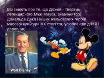 Всі знають про те, що Дісней - творець легендарного Міккі Мауса, знаменитого ...