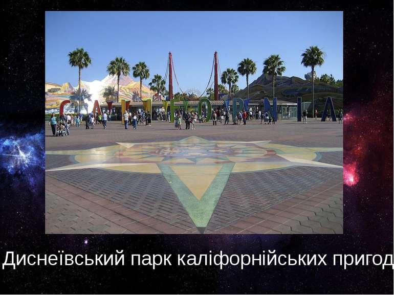 Диснеївський парк каліфорнійських пригод