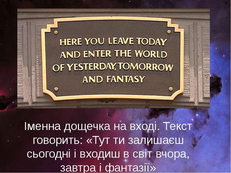 Іменна дощечка на вході. Текст говорить: «Тут ти залишаєш сьогодні і входиш в...