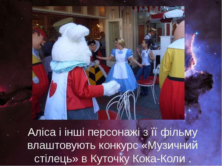 Аліса і інші персонажі з її фільму влаштовують конкурс «Музичний стілець» в К...
