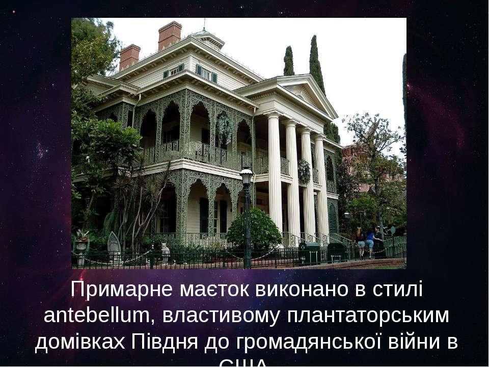 Примарне маєток виконано в стилі antebellum, властивому плантаторським домівк...
