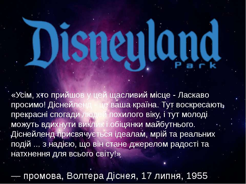 «Усім, хто прийшов у цей щасливий місце - Ласкаво просимо! Діснейленд - це ва...