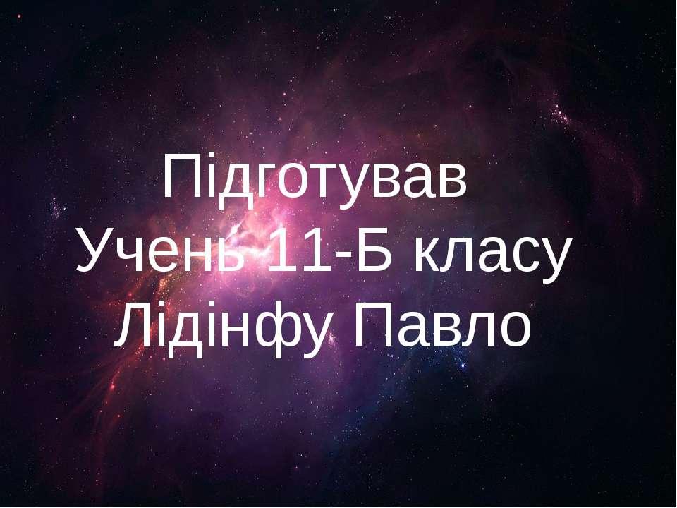 Підготував Учень 11-Б класу Лідінфу Павло