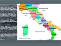 Здійснення регіональної політики в Італії базувалося на низці правових заході...