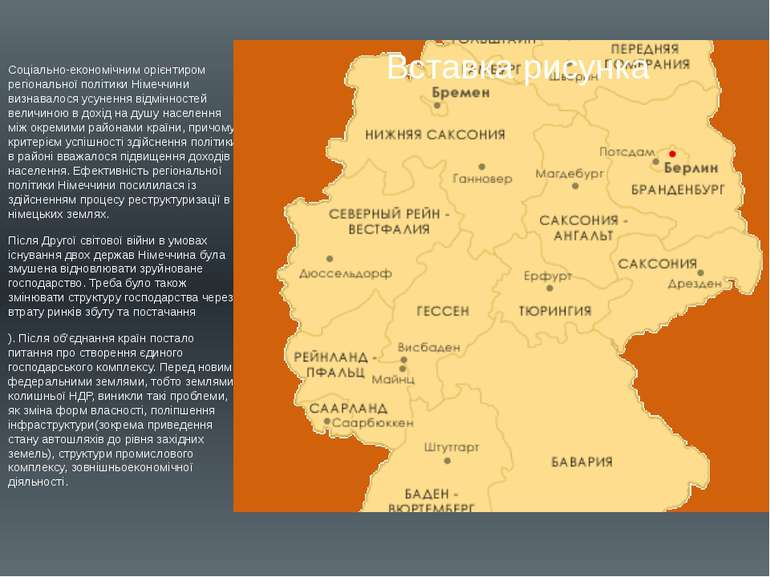 Соціально-економічним орієнтиром регіональної політики Німеччини визнавалося ...