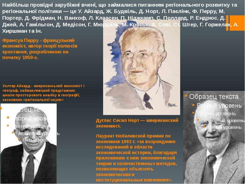 Уолтер Айзард - американський економіст і географ, найважливіший представник ...