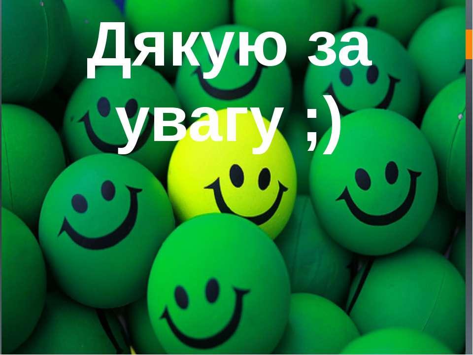Дякую за увагу ;)