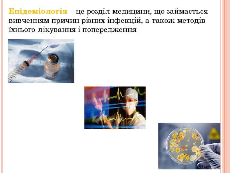 Епідеміологія – це розділ медицини, що займається вивченням причин різних інф...