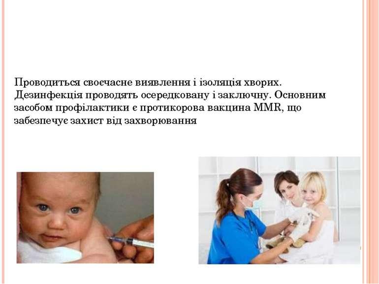 Профілактика Проводиться своєчасне виявлення і ізоляція хворих. Дезинфекція п...