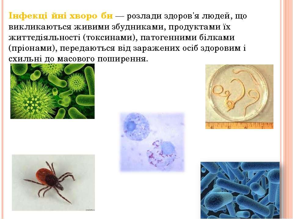Інфекці йні хворо би — розлади здоров'я людей, що викликаються живими збудник...