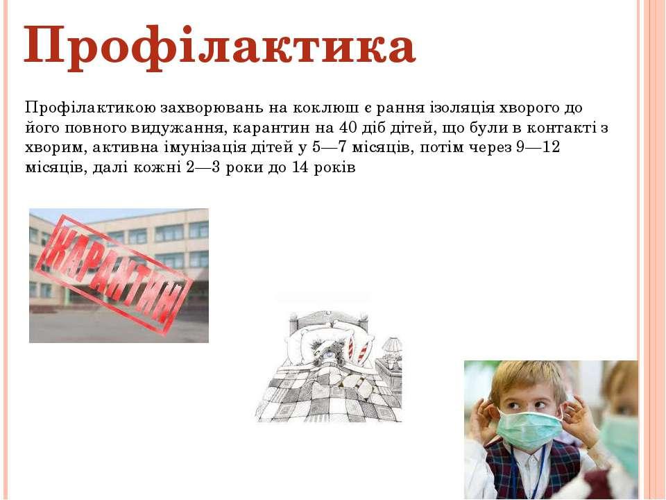 Профілактика Профілактикою захворювань на коклюш є рання ізоляція хворого до ...