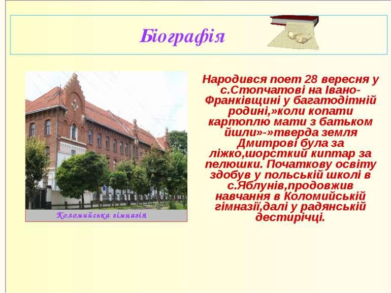 Біографія Народився поет 28 вересня у с.Стопчатові на Івано-Франківщині у баг...