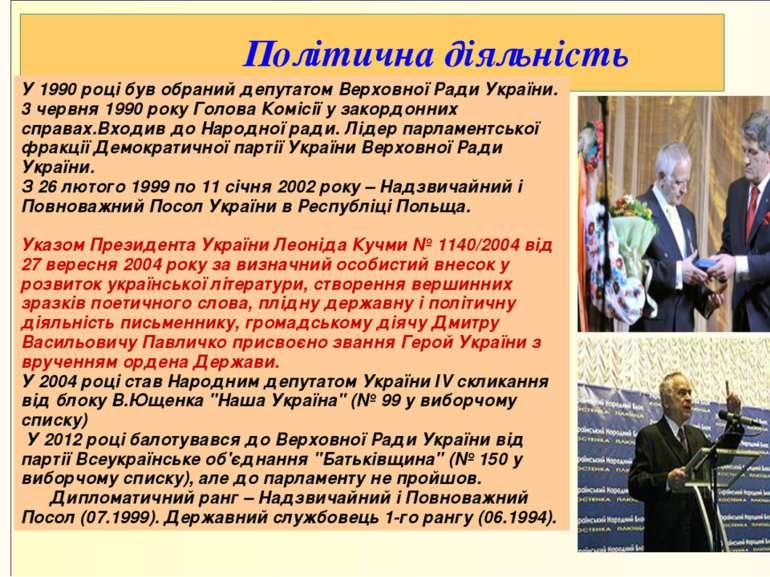 Політична діяльність . У 1990 році був обраний депутатом Верховної Ради Украї...