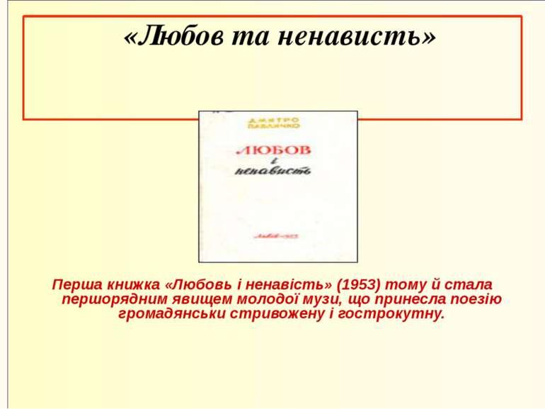 «Любов та ненависть» Перша книжка «Любовь і ненавість» (1953) тому й стала пе...