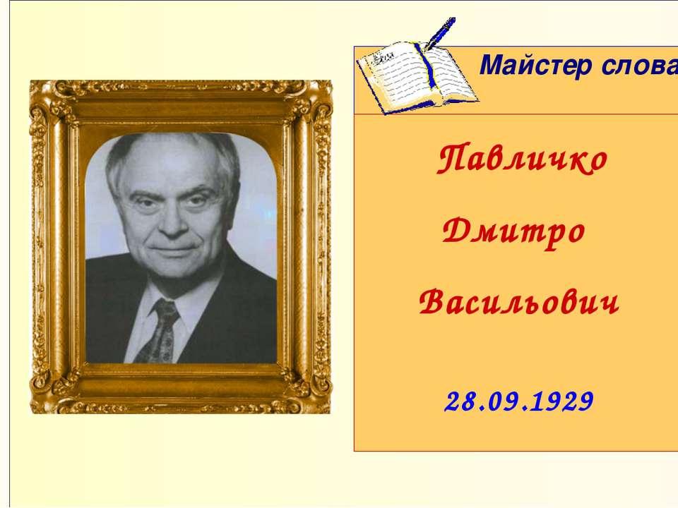 Майстер слова Павличко Дмитро Васильович 28.09.1929