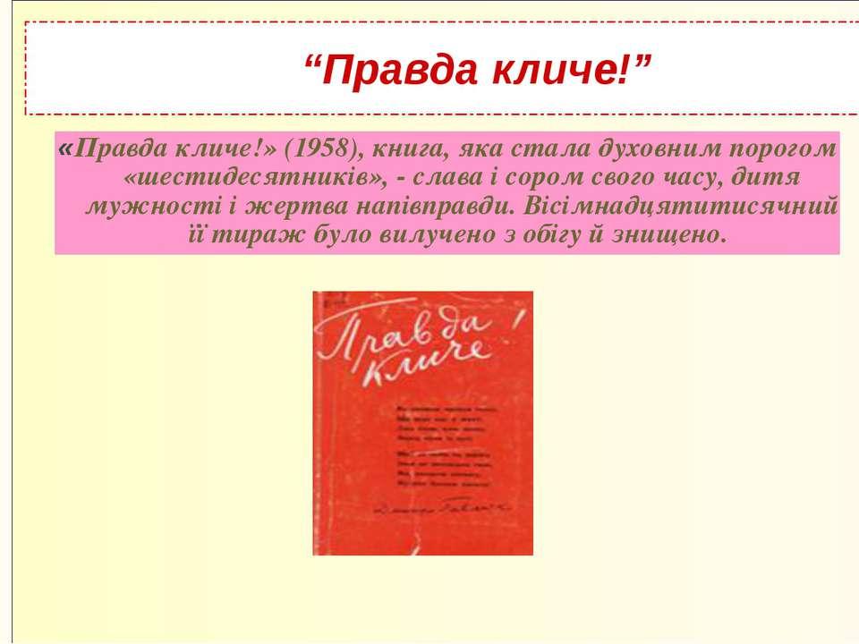 """""""Правда кличе!"""" «Правда кличе!» (1958), книга, яка стала духовним порогом «ше..."""