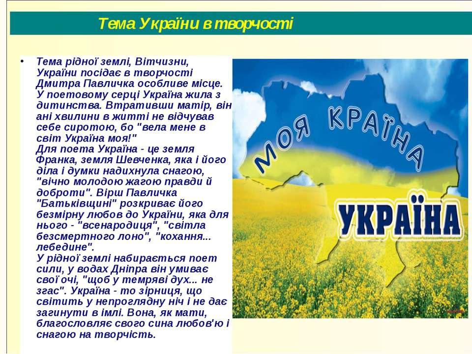 Тема України в творчості Тема рідної землі, Вітчизни, України посідає в творч...