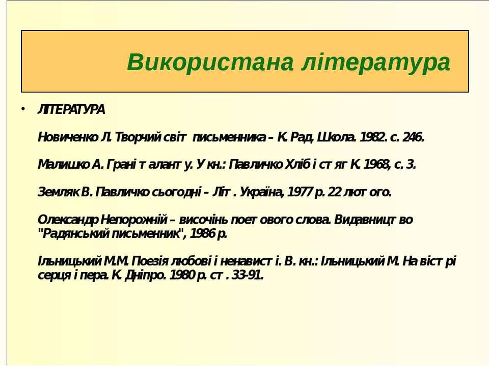 Використана література ЛІТЕРАТУРА Новиченко Л. Творчий світ письменника – К. ...