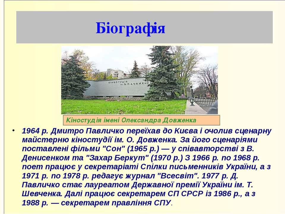 Біографія 1964 р. Дмитро Павличко переїхав до Києва і очолив сценарну майстер...