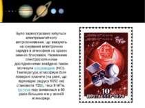 Було зареєстровано імпульси електромагнітного випромінювання, що вказують на ...