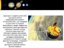Одночасно з радянськими АМС проходила робота американського проекту «Піонер-В...