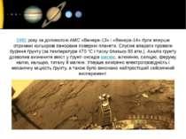 1982року за допомогою АМС «Венера-13» і «Венера-14» були вперше отримані кол...