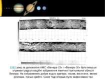 1983року за допомогою АМС «Венера-15» і «Венера-16» були вперше отримані рад...