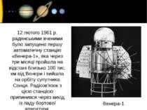 12 лютого 1961р. радянськими вченими було запущено першу автоматичну станцію...