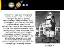 Починаючи з1965р. на Венеру було надіслано серію космічних станцій «Венера»...