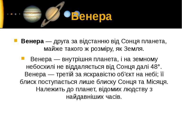 Венера— друга за відстанню відСонця планета, майже такого ж розміру, якЗем...