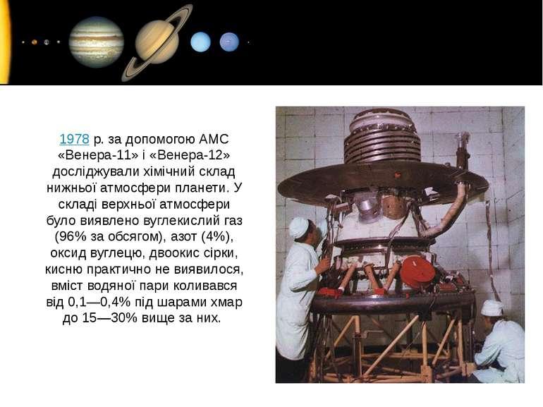 1978р. за допомогою АМС «Венера-11» і «Венера-12» досліджували хімічний скла...