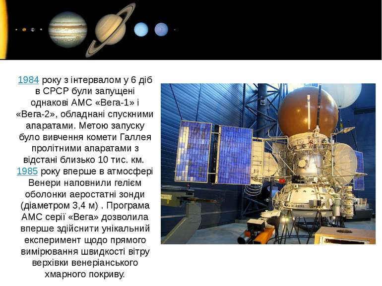 1984року з інтервалом у 6 діб в СРСР були запущені однакові АМС «Вега-1» і «...