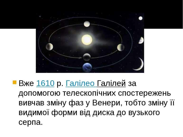 Вже1610р.Галілео Галілейза допомогою телескопічних спостережень вивчав зм...