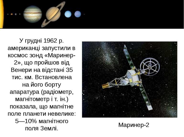 У грудні 1962р. американці запустили в космос зонд «Маринер-2», що пройшов в...
