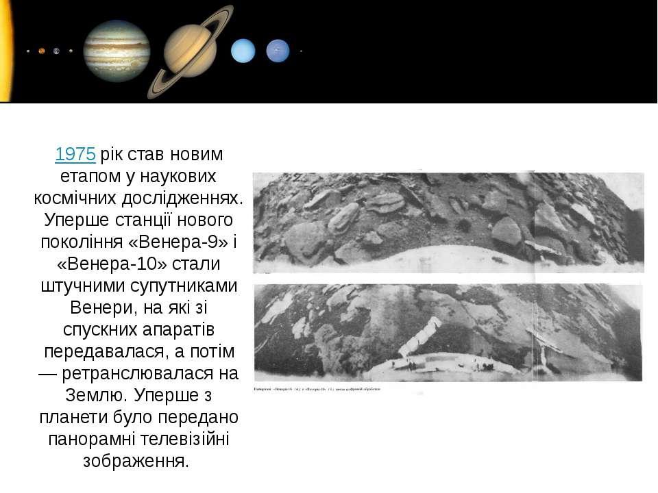 1975рік став новим етапом у наукових космічних дослідженнях. Уперше станції ...
