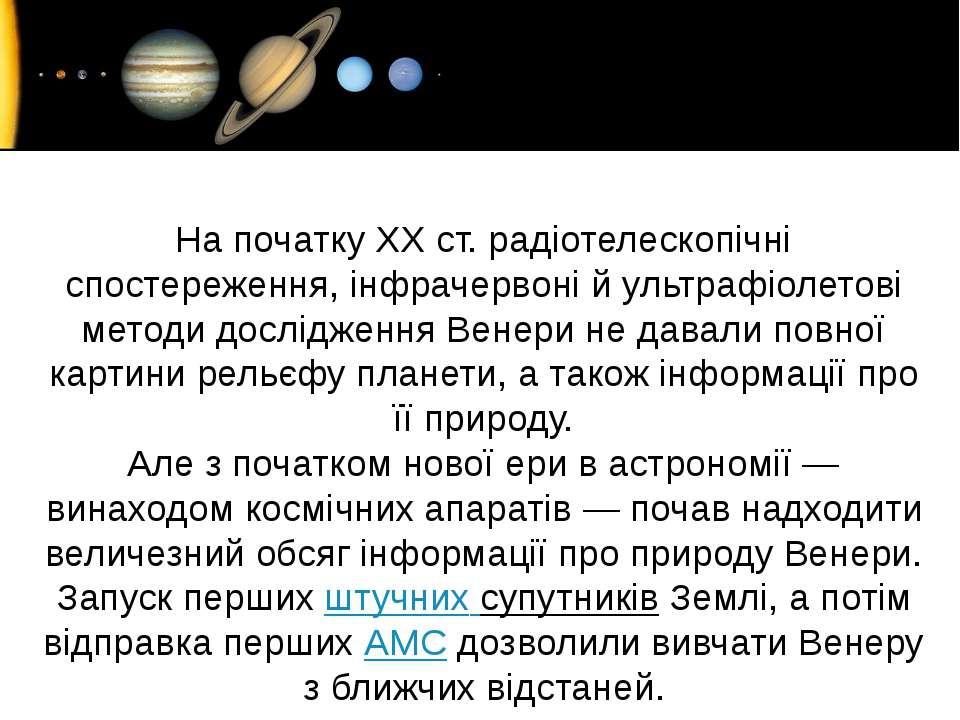 На початку XX ст. радіотелескопічні спостереження, інфрачервоні й ультрафіоле...