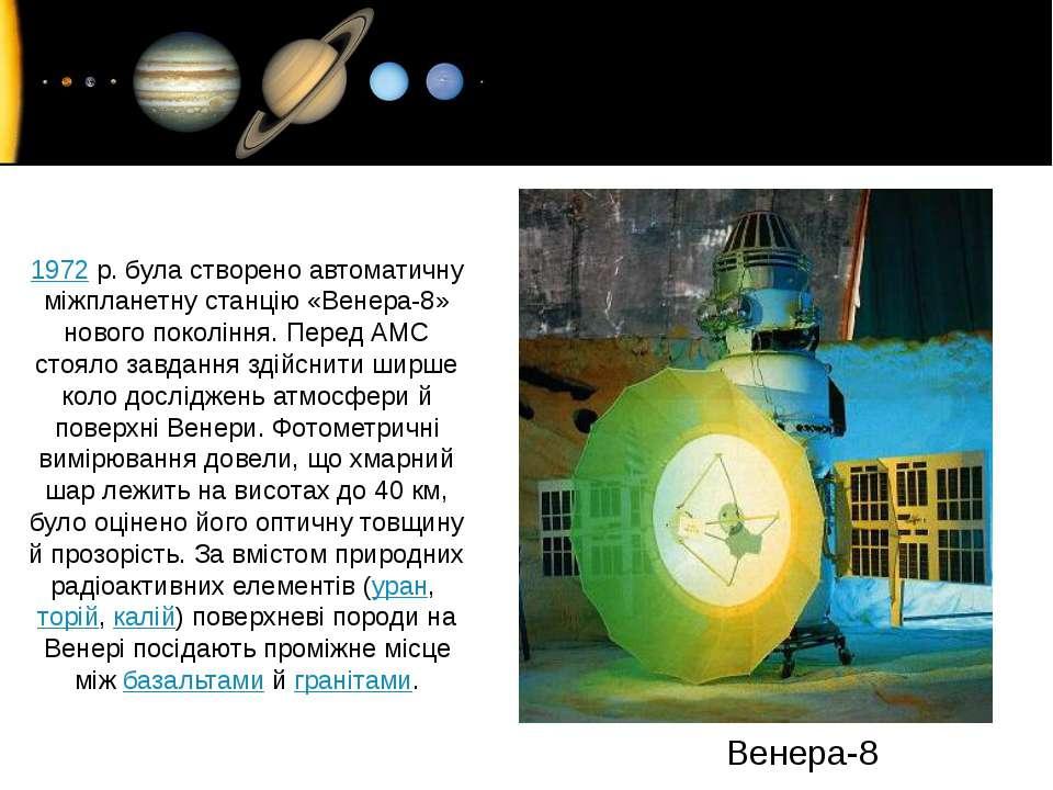 1972р. була створено автоматичну міжпланетну станцію «Венера-8» нового покол...