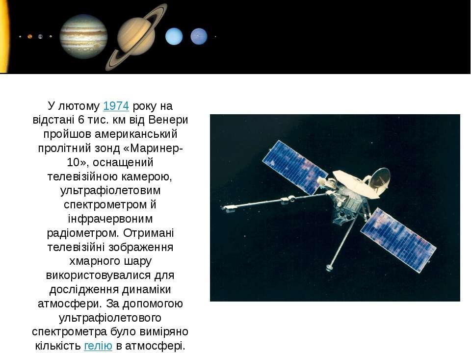 У лютому1974року на відстані 6 тис. км від Венери пройшов американський про...